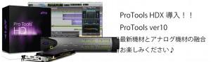 ProToolsHDXのコピー